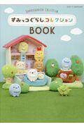 すみっコぐらしコレクションBOOKの本