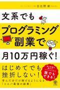 文系でもプログラミング副業で月10万円稼ぐ!の本