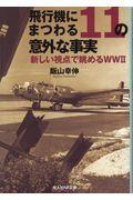 飛行機にまつわる11の意外な事実の本