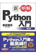 新・明解Python入門の本