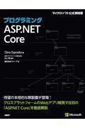 プログラミングASP.NET Coreの本