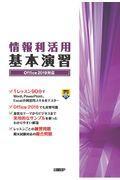 情報利活用基本演習の本