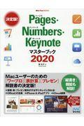 Pages・Numbers・Keynoteマスターブック 2020の本