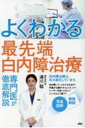よくわかる最先端白内障治療の本