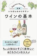 図解いちばんわかりやすいワインの基本の本