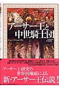 アーサー王と中世騎士団の本
