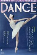 DANCE MAGAZINE (ダンスマガジン) 2019年 07月号の本