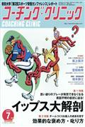 COACHING CLINIC (コーチング・クリニック) 2019年 07月号...の本