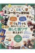 コーヒーの便利帖の本