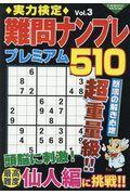 実力検定難問ナンプレプレミアム510 Vol.3の本