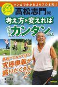 高松志門流考え方を変えればゴルフはカンタンになるの本
