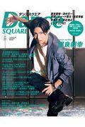 Dance SQUARE VOL.31の本
