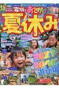 関東・首都圏発家族でおでかけ 夏休み号の本