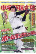中学野球太郎 Vol.23の本
