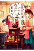 喫茶黒猫はいつもあやかし日和ですの本