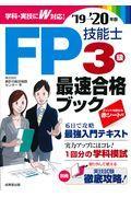 FP技能士3級最速合格ブック '19→'20年版の本