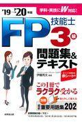 FP技能士3級問題集&テキスト '19→'20年版の本