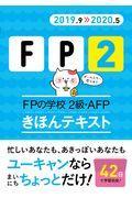 FPの学校2級・AFPきほんテキスト '19~'20年版の本