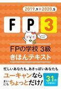 FPの学校3級きほんテキスト '19~'20年版の本
