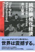 純粋機械化経済の本
