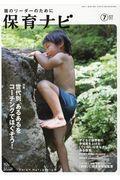 保育ナビ 第10巻第4号(7 2019)の本