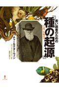 若い読者のための『種の起源』の本