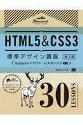 第2版 HTML5 & CSS3標準デザイン講座30LESSONSの本