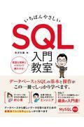 いちばんやさしいSQL入門教室の本