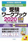 社会福祉士・精神保健福祉士国家試験受験ワークブック 2020の本