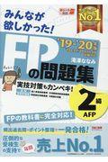 みんなが欲しかった!FPの問題集2級・AFP 2019ー2020年版の本