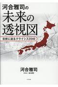 河合雅司の未来の透視図の本