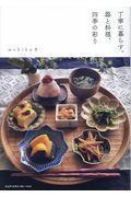 丁寧に暮らす。器と料理、四季の彩りの本