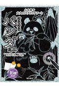 心を癒す大人のスクラッチアート『きらきらパンダミニ』の本