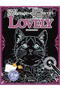 心を癒す大人のスクラッチアート『猫the CAT'S ミニ LOVELY』の本