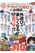アウトドア&BBQお得技ベストセレクションの本