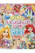 Disneyきらきらドレスアップシール500まいおしゃれてちょうの本