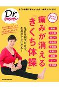 痛みが消える「きくち体操」の本
