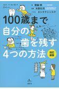 改訂新版 100歳まで自分の歯を残す4つの方法の本