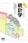 ネコとはじめる統計学の本