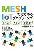 MESHではじめるIoTプログラミングの本