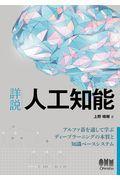 詳説人工知能の本