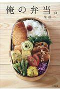 俺の弁当。の本