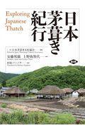 日本茅葺き紀行の本