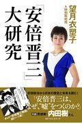 「安倍晋三」大研究の本