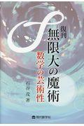 復刊 無限大の魔術の本