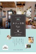 静岡カフェ日和の本
