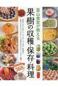 里山食堂が教える果樹の収穫・保存・料理の本