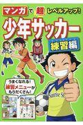 マンガで超レベルアップ!少年サッカー練習編の本