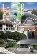ぶらりあるき釜山・慶州の博物館の本