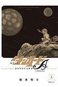 惑星ロボダンガードA 上の本